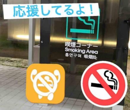 ARの禁煙看板やメッセージで減煙をサポート! アプリ「禁煙駅伝」に新機能が搭載