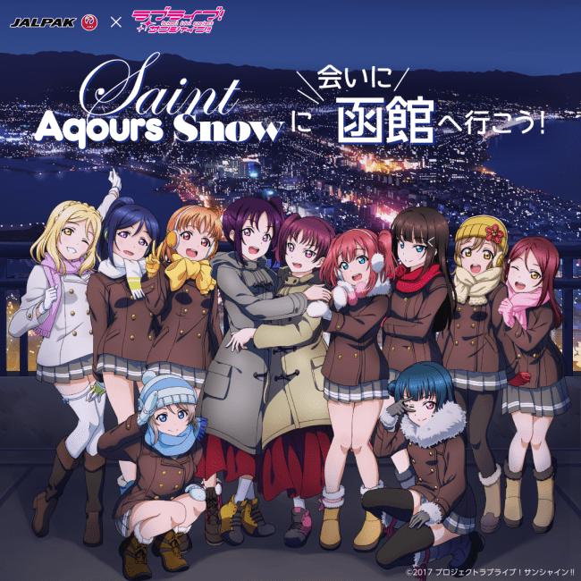 函館でARのSaint Aqours Snowに会える「ラブライブ!サンシャイン!!」ツアーパッケージ