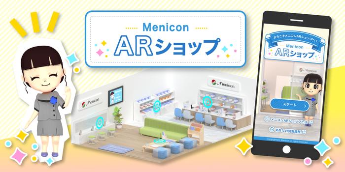 ARを活用したバーチャルショップ「メニコンARショップ」がオープン!仮想店舗でコンタクトの不安や疑問を解消