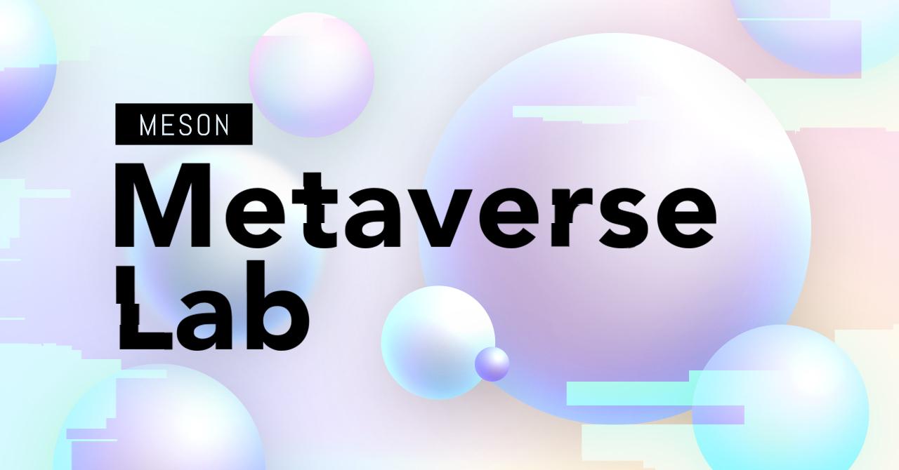 AR/VR開発の株式会社MESON、仮想世界でユースケースの実験をおこなう「MESON Metaverse Lab(メザン メタバース ラボ)」発表