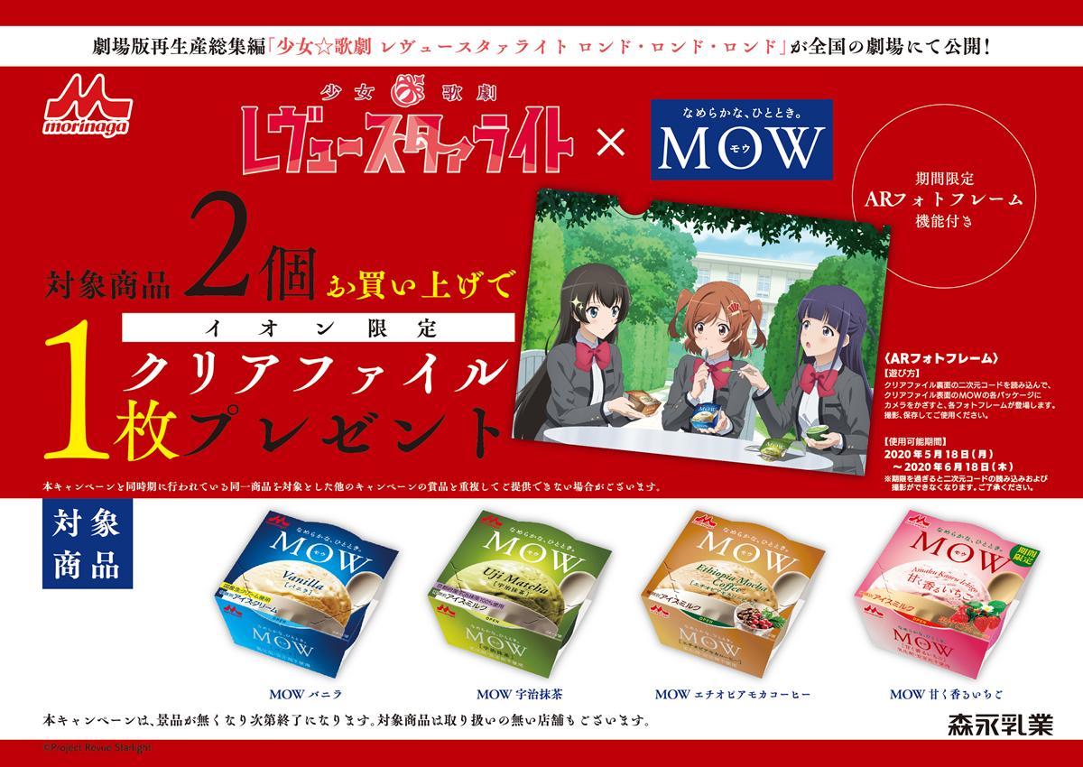 オリジナルARフォトフレームを楽しめる!森永乳業『MOW』×『少女☆歌劇 レヴュースタァライト』のコラボ企画