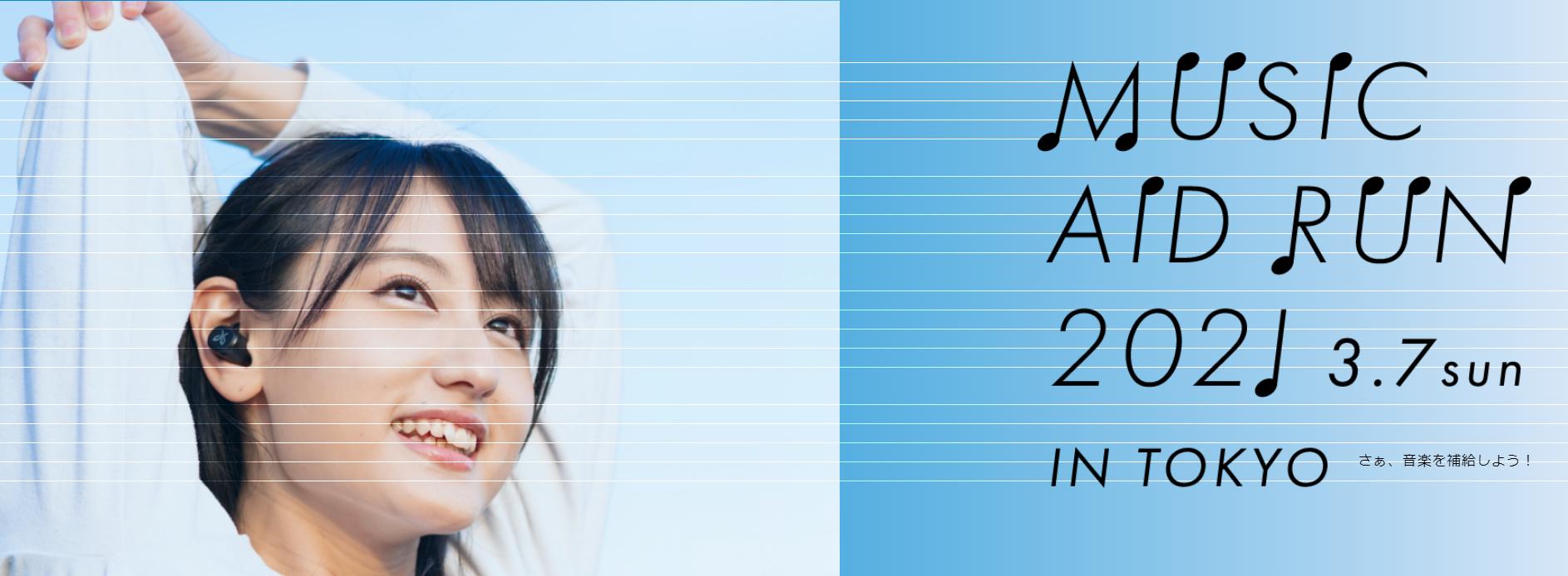 音のAR「SoundMap」を活用したランニングイベント「Music Aid Run 2021 in TOKYO」が開催