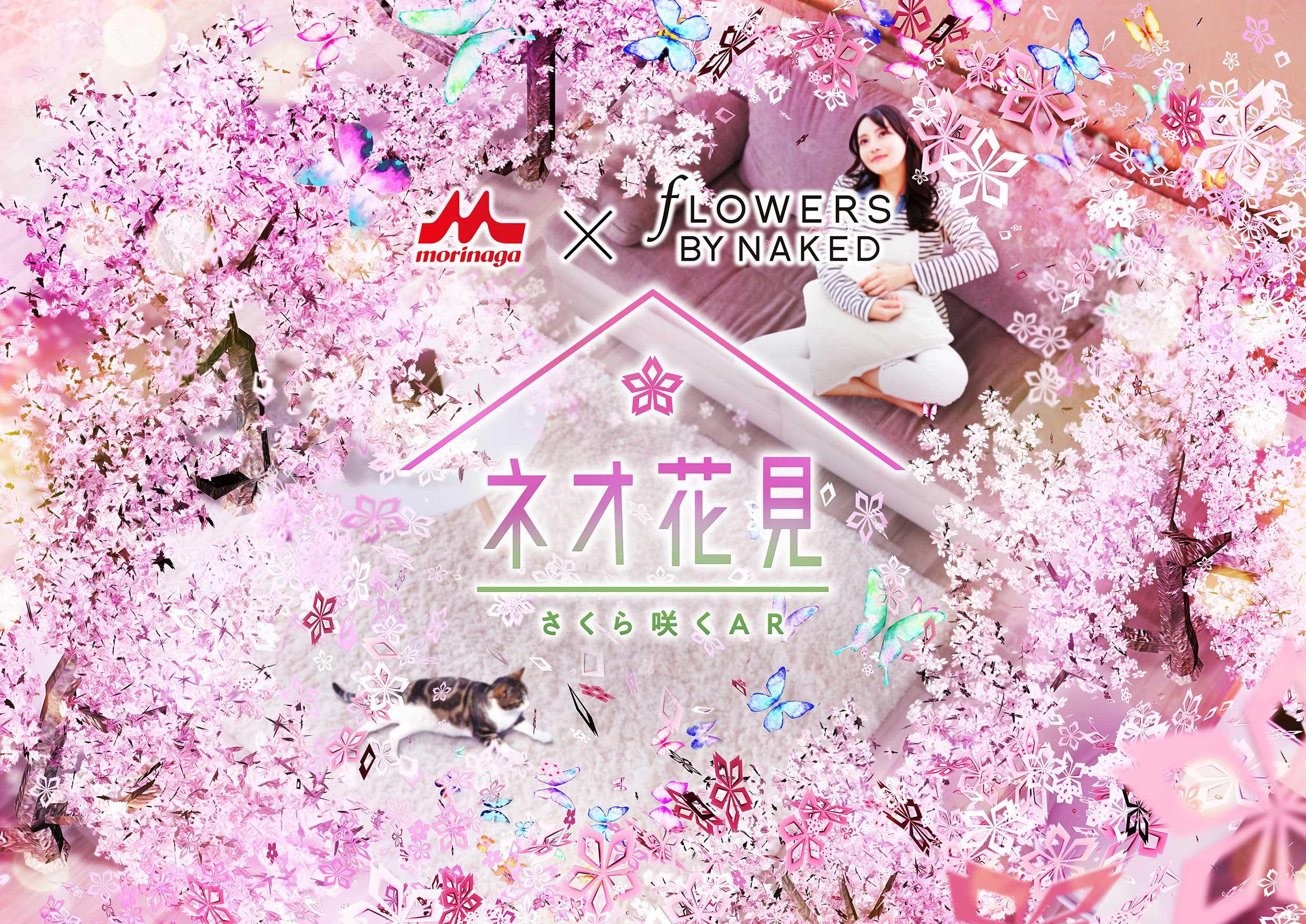 桜のARアートを自宅で楽しもう!森永乳業×FLOWERS BY NAKEDのコラボ企画「ネオ花見-さくら咲くAR-」