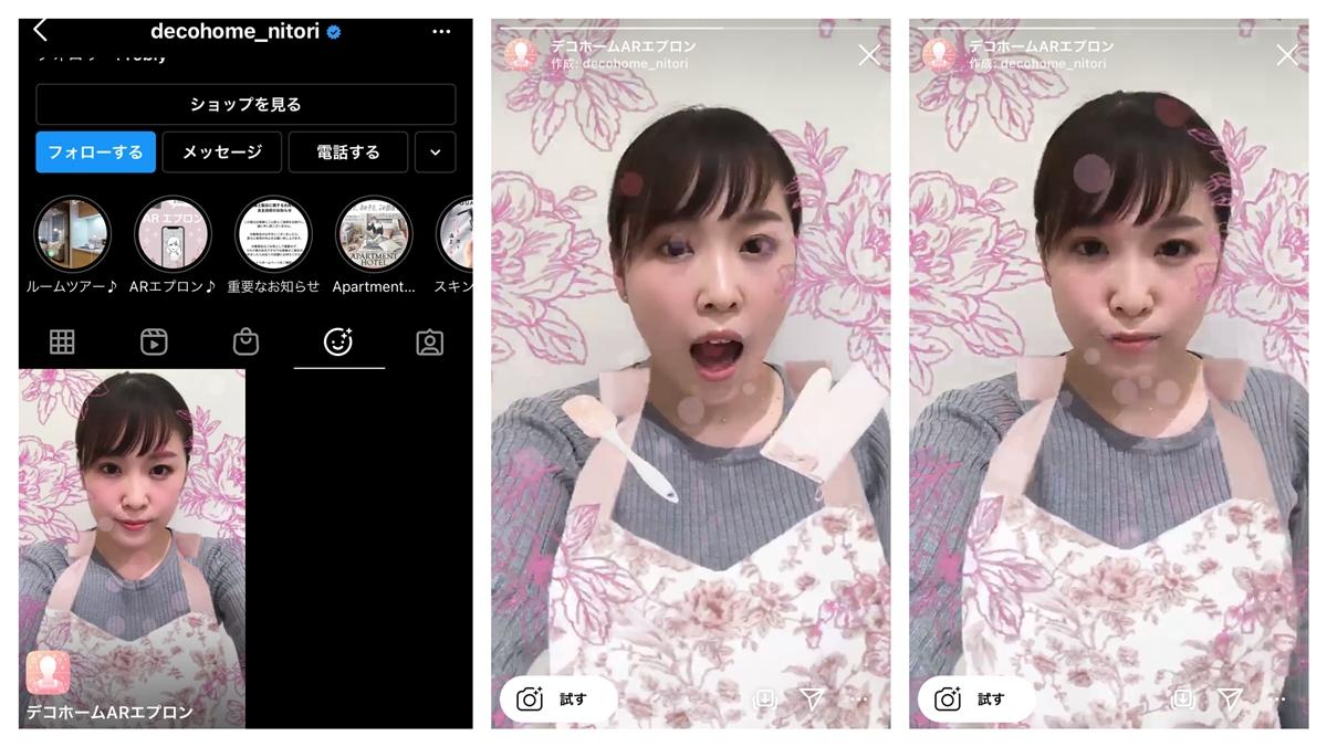 ARでエプロンを試着!Instagramで体験できる「デコホームARエプロン」
