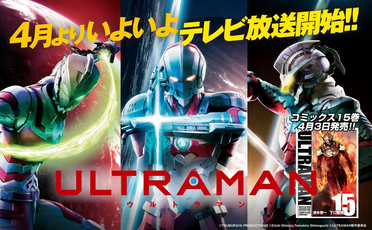「ULTRAMAN」コミックス購入者にボイス付きAR特典カードを配布