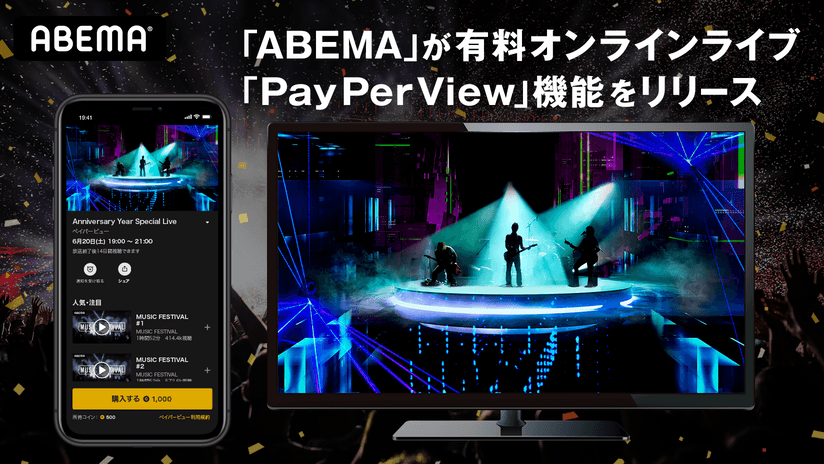 ABEMA、ARや3DCG技術を取り入れた有料オンラインライブ「PayPerView(ペイパービュー)」機能をリリース