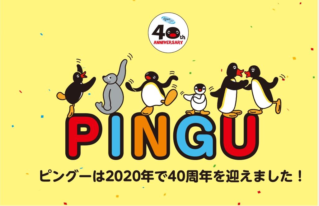体験型ARアトラクションが楽しめる「40周年記念 ピングー展」松屋銀座で開催決定!