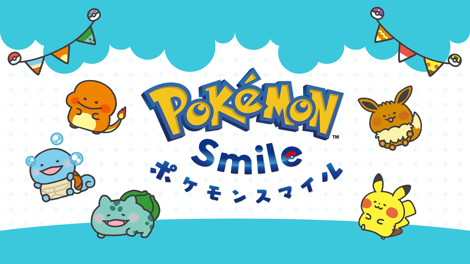ARアプリ「ポケモンスマイル(Pokémon Smile)」登場!!子どもの「歯みがき習慣」を支える