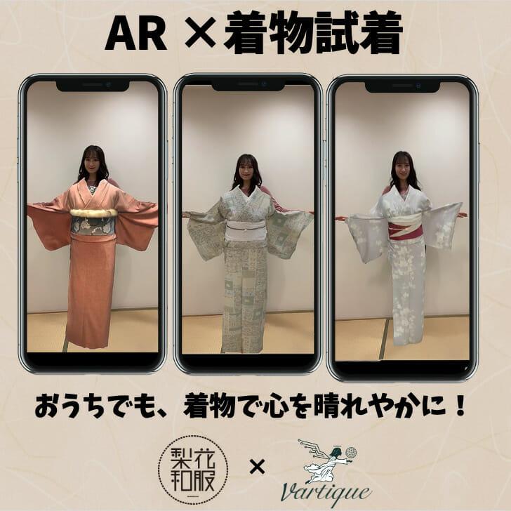 ARで着物を試着体験♪着物レンタル 梨花和服がInstagramでARフィルターを公開中