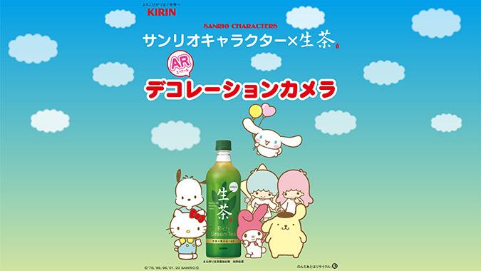サンリオ×キリン生茶、サンリオキャラクターとAR撮影できるキャンペーンを開催!