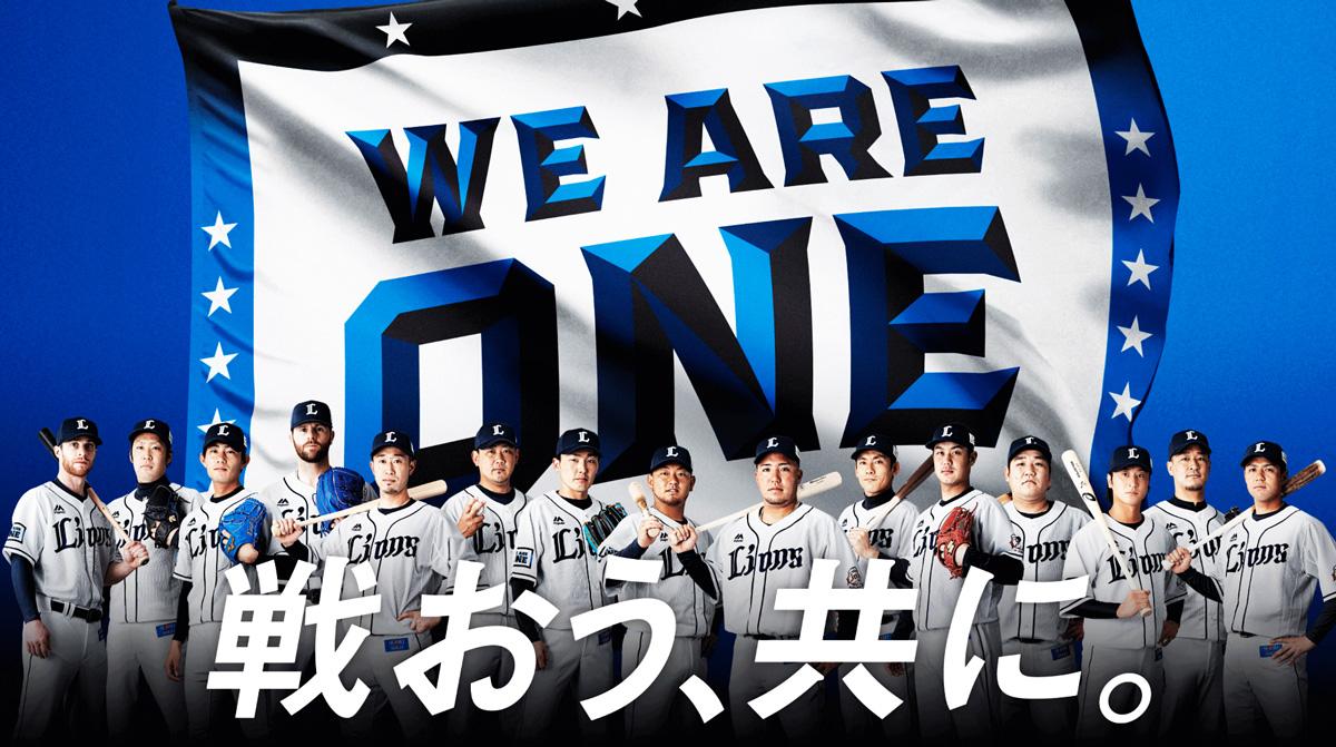 野球選手とAR撮影できるフォトサービスを埼玉西武ライオンズが実施!自宅や球場で好きな選手にいつでも会える