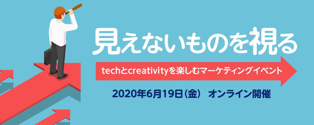 2020年6月19日(金)開催のBtoBマーケティングセミナーに弊社小友が登壇いたします