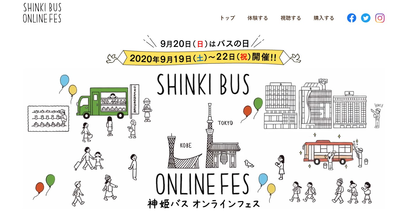 ARなどを活用した「遊べる」コンテンツが満載 神姫バスが業界初のオンラインフェスを開催