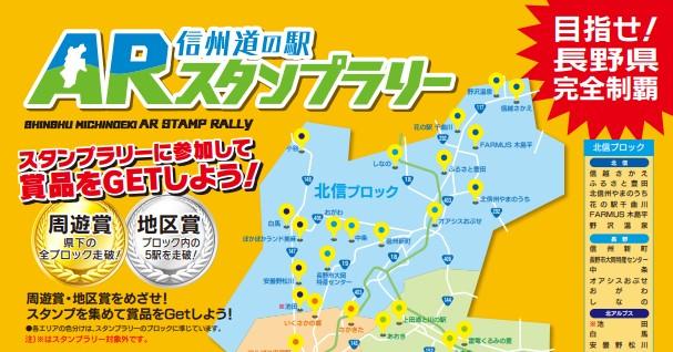 「信州道の駅ARスタンプラリー」が開催!スタンプをあつめて賞品を手に入れよう