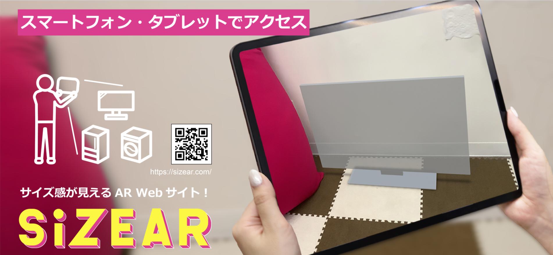 ARで家具・家電のサイズを可視化!ウェブARを活用したサイト「SiZEAR」がオープン