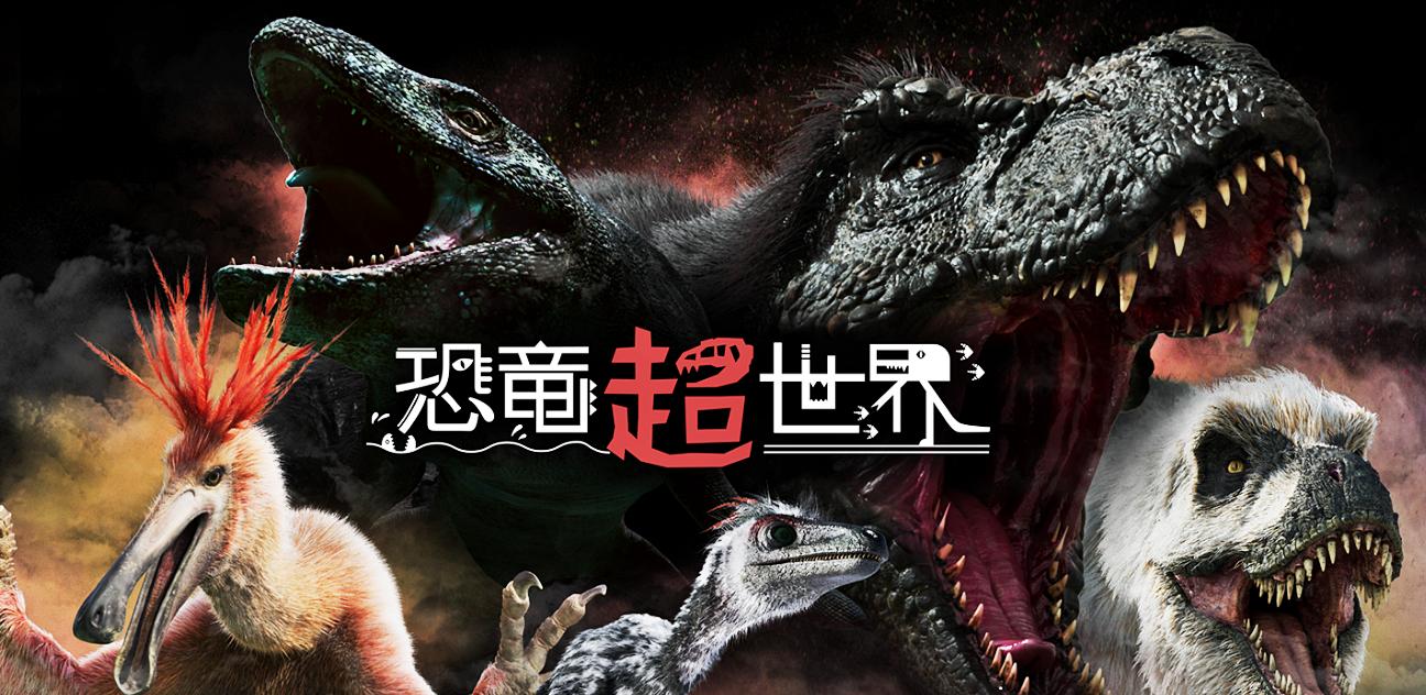 ARやVRで8種類の恐竜を観察できる!「NHK 恐竜超世界 2019」公式サイトにてARコンテンツを公開中
