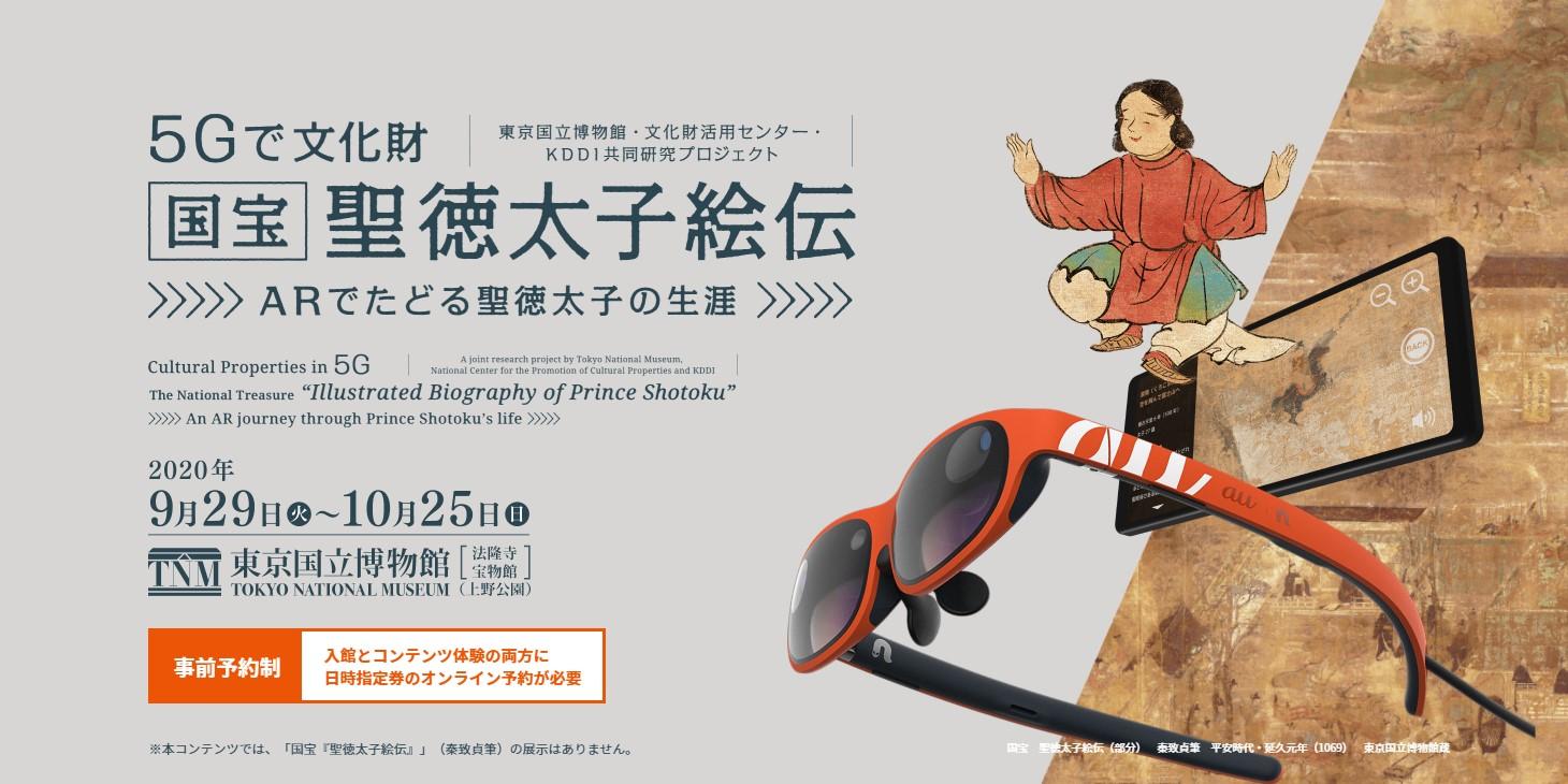 ARグラスで国宝をじっくり鑑賞 「5G で文化財 国宝『聖徳太子絵伝』 AR でたどる聖徳太子の生涯」