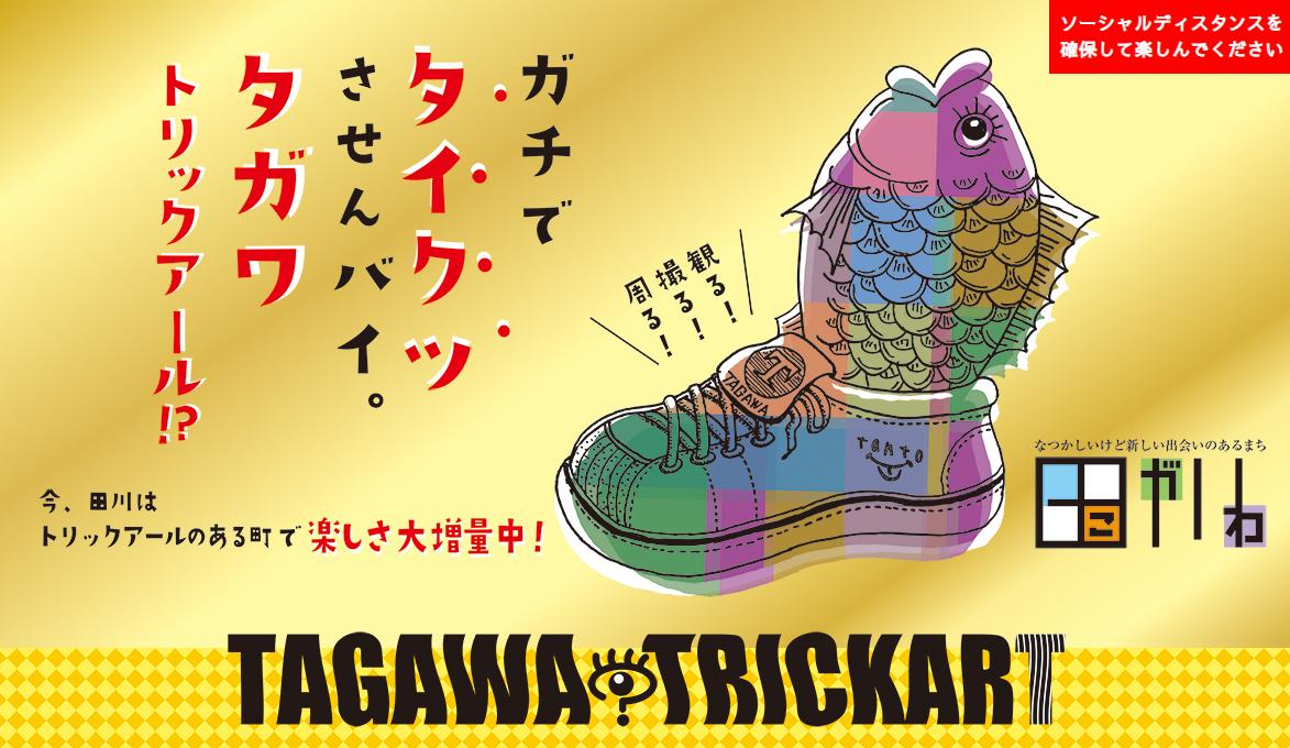 ARで不思議な世界を楽しめるトリックアート展!福岡県田川市の観光スポットを巡る「TAGAWA TRICKART(たがわトリックアール)」