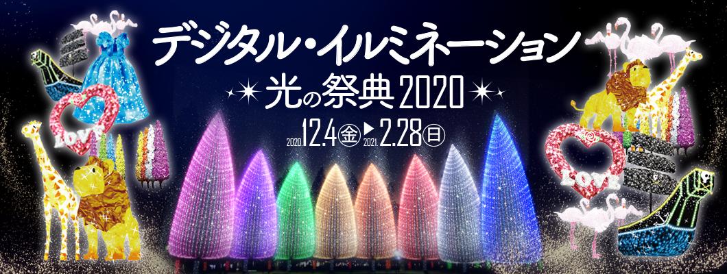 ARで光る動物やツリーが出現!「デジタル・イルミネーション光の祭典2020」がスタート
