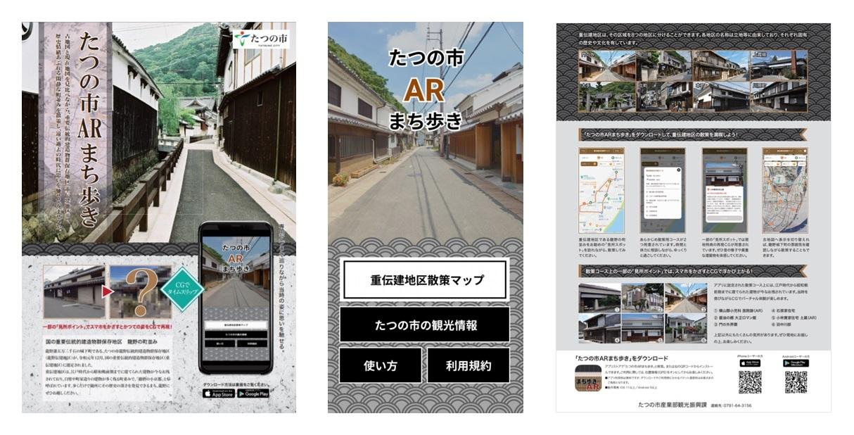ARを活用した観光アプリ「たつの市ARまち歩き」がリリース!目の前に江戸時代の風景が出現