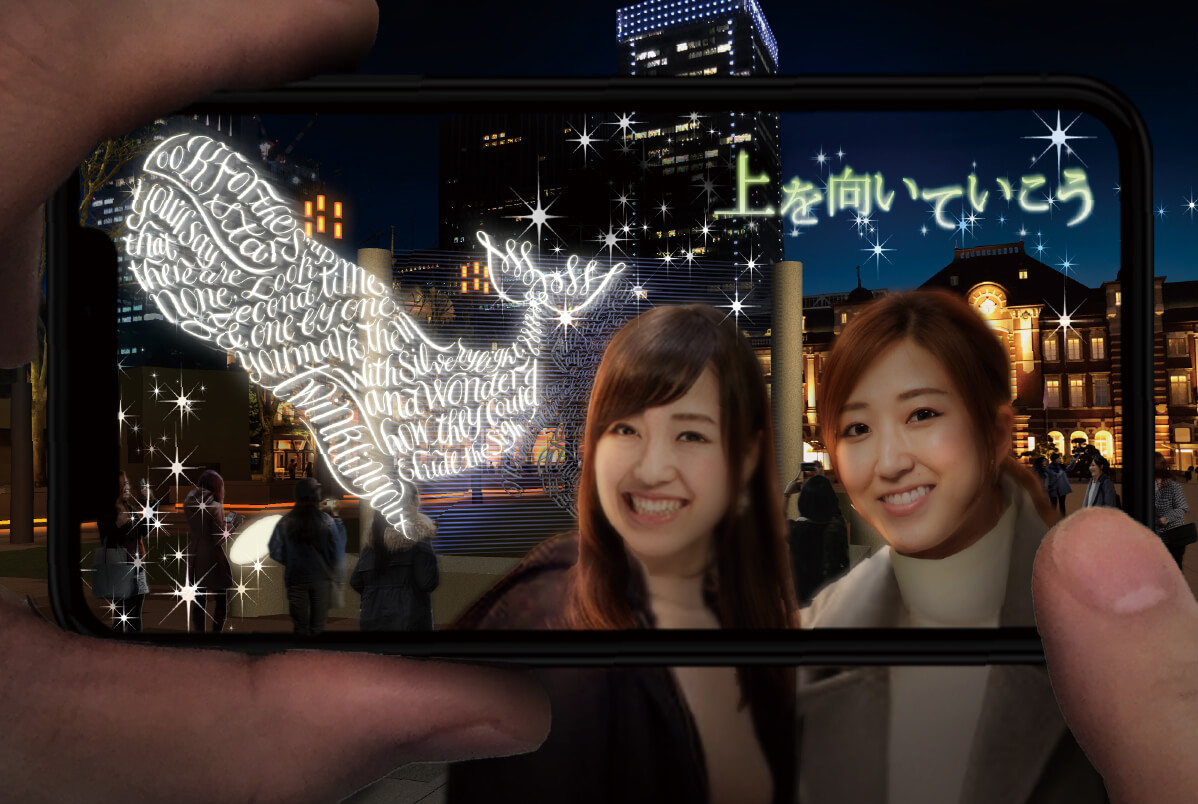 ARカリグラフィーと撮影できる! 「東京ミチテラス2020」が開催