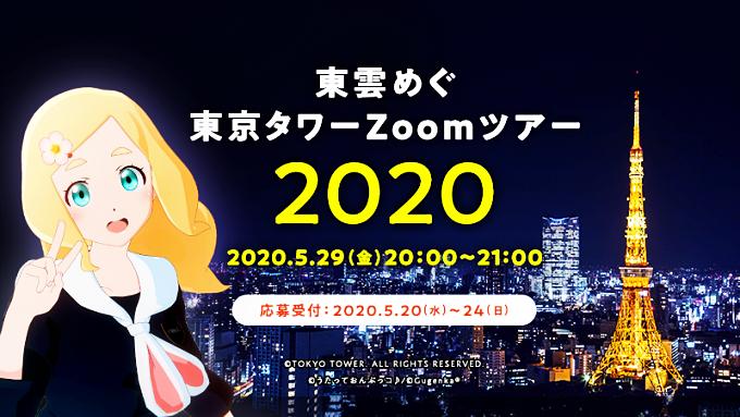 ARフィギュアを展開するGugenka®(グゲンカ)、東雲めぐと一緒に東京タワーを見学するオンラインツアーを開催