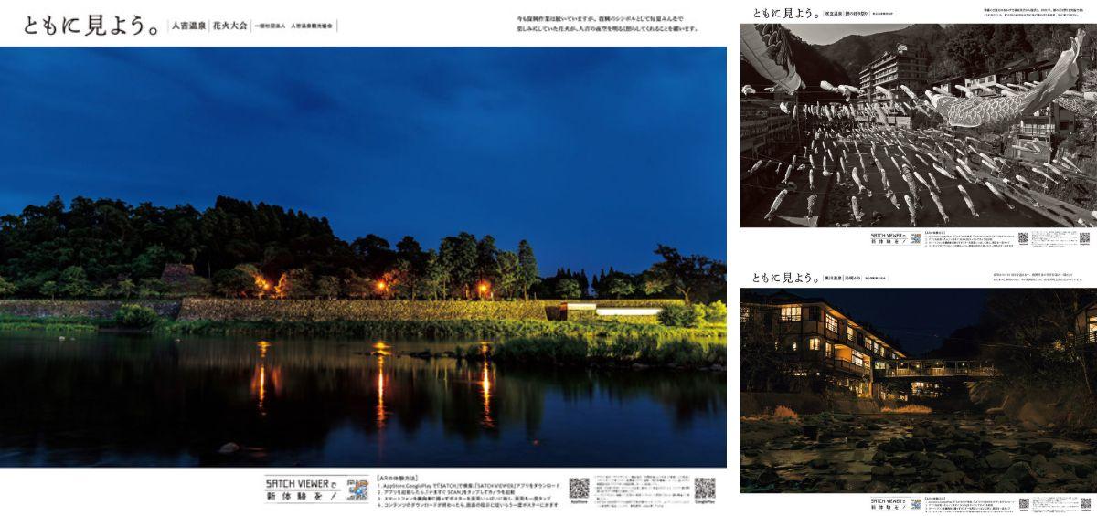 ARで観光資源をポスターから楽しめる!3市町による復興支援ARポスター「ともに見よう。」
