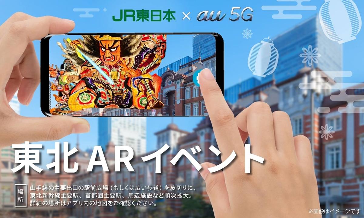 ARで青森ねぶたを体感できる!JR東日本・KDDIの「東北ARイベント」が東京駅近辺で開催