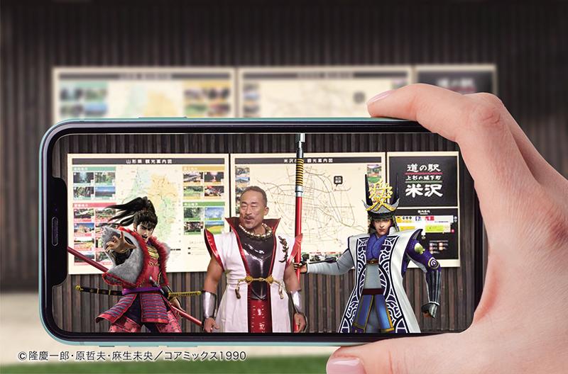 映像ARと音響定位を活用した観光サービス「Voicine WALK花の慶次~米沢傾奇巡り~」がスタート
