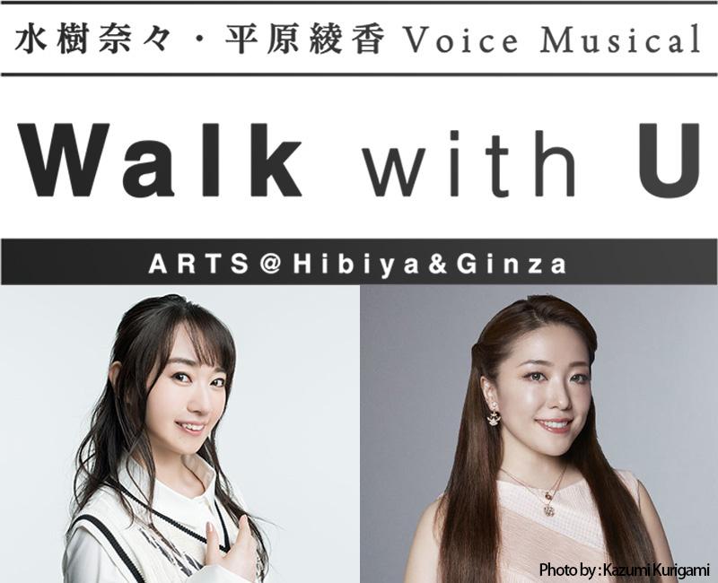 Sound AR™を活用した街歩きイベントで水樹奈々さんと平原綾香さんが銀座・日比谷をナビ