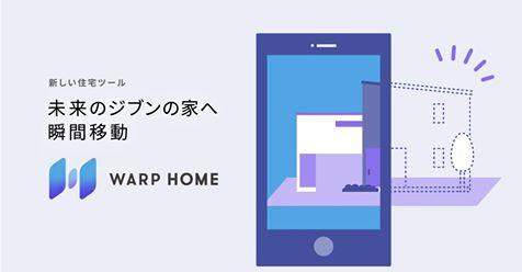 ARで敷地見学ができる工務店向け営業プレゼンツール「WARP HOME(ワープホーム)」リリース