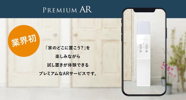 ウェブARサービス「PREMIUM AR」自宅や会社でウォーターサーバーの試し置きができる
