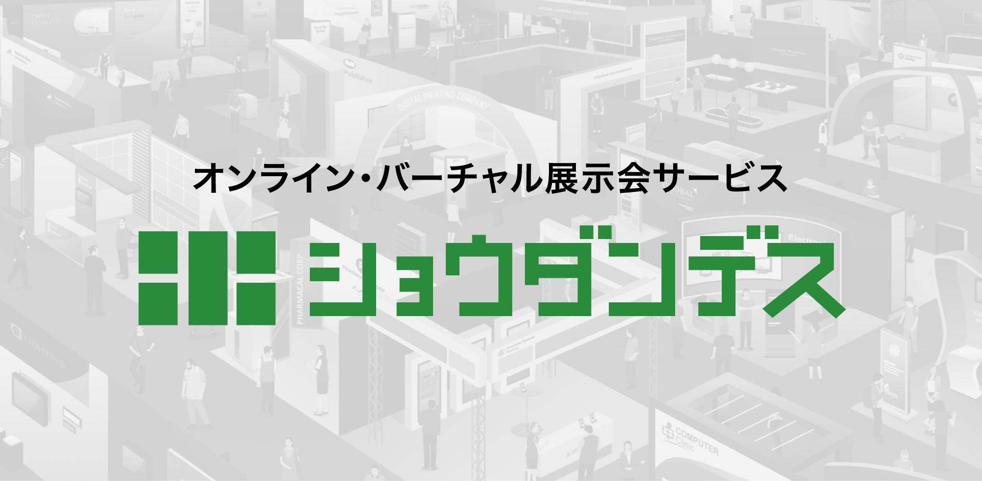 XR技術(AR/VR/MR)で新しい展示体験を バーチャル展示会サービス「ショウダンデス」の提供スタート