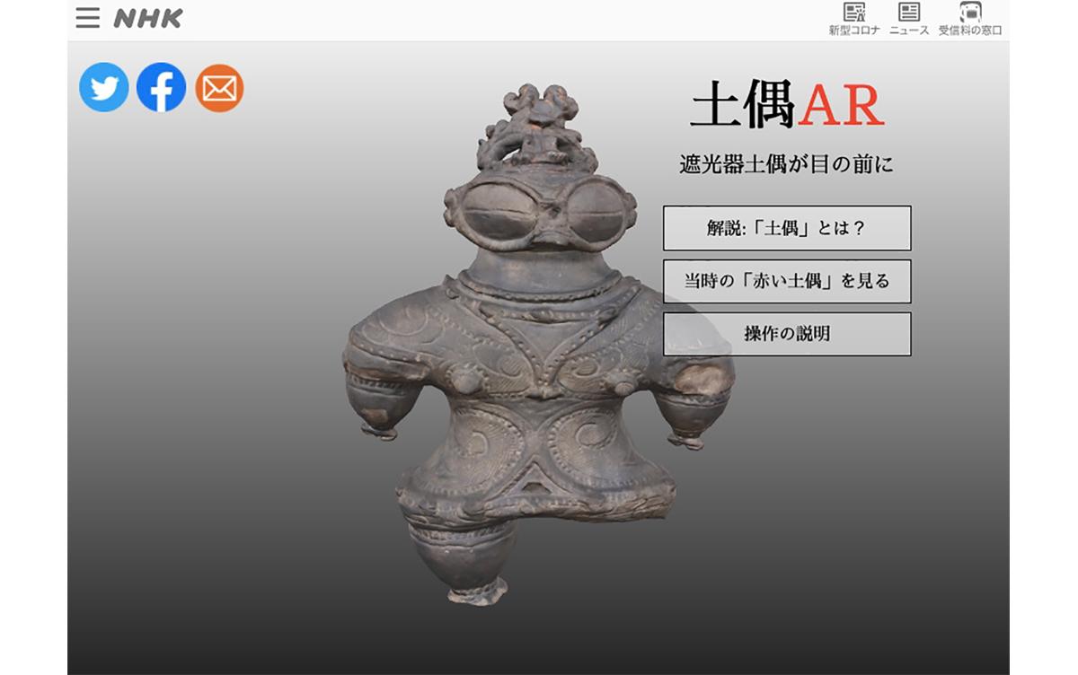 NHKからARで遮光器土偶を体験できる「土偶AR」登場!高精細な3DモデルをAR表示できる