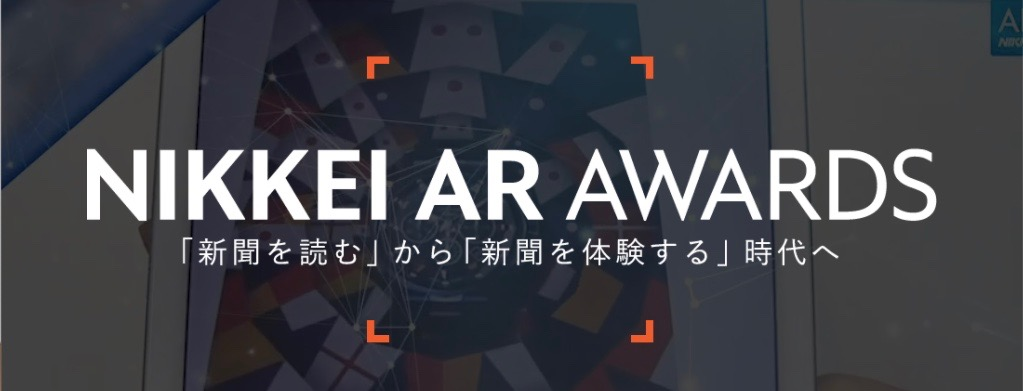 「AR×新聞」のコンテスト「第2回 日経ARアワード」受賞者決定!「日経AR」アプリを使用した表現の公募結果