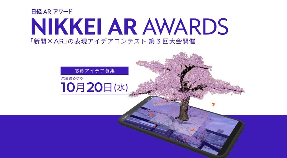 新聞×ARのアイデアコンテスト「日経ARアワード」第3回大会開催中!応募は2021年10月20日まで