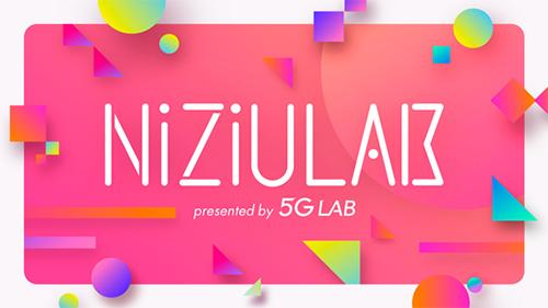 NiziUのAR/VR/多視点コンテンツが「5G LAB」に登場!ソフトバンクとの新プロジェクト「NiziU LAB」スタート