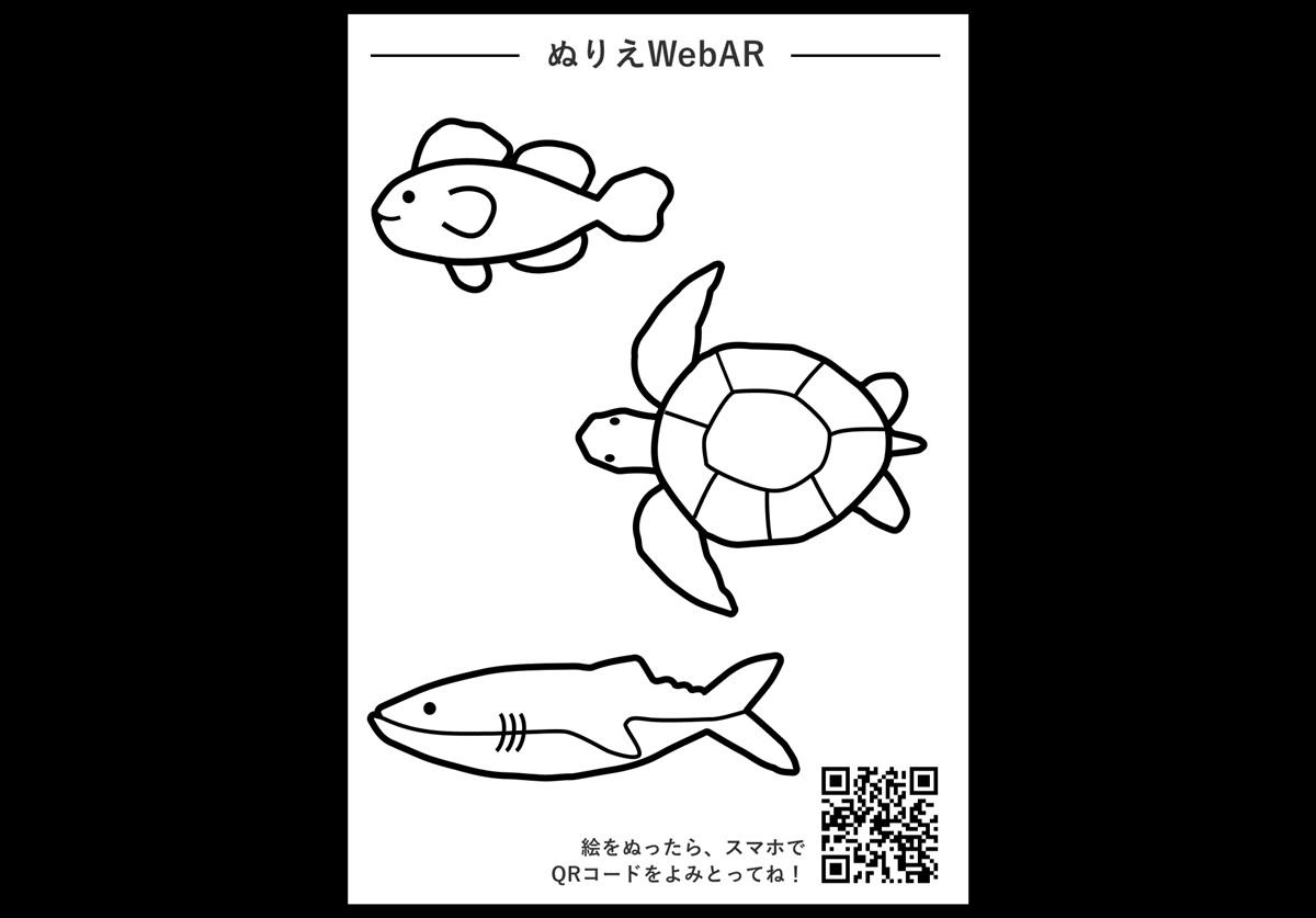 ウェブARでぬりえをした魚が泳ぎ出す!「水族館ぬりえWebAR」の提供が開始