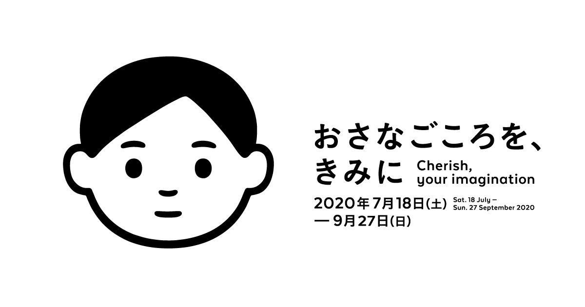 ARやVRなどメディアアートを通して誰もが持つ「おさなごころ」を体験しよう!東京都現代美術館「おさなごころを、きみに」展開催