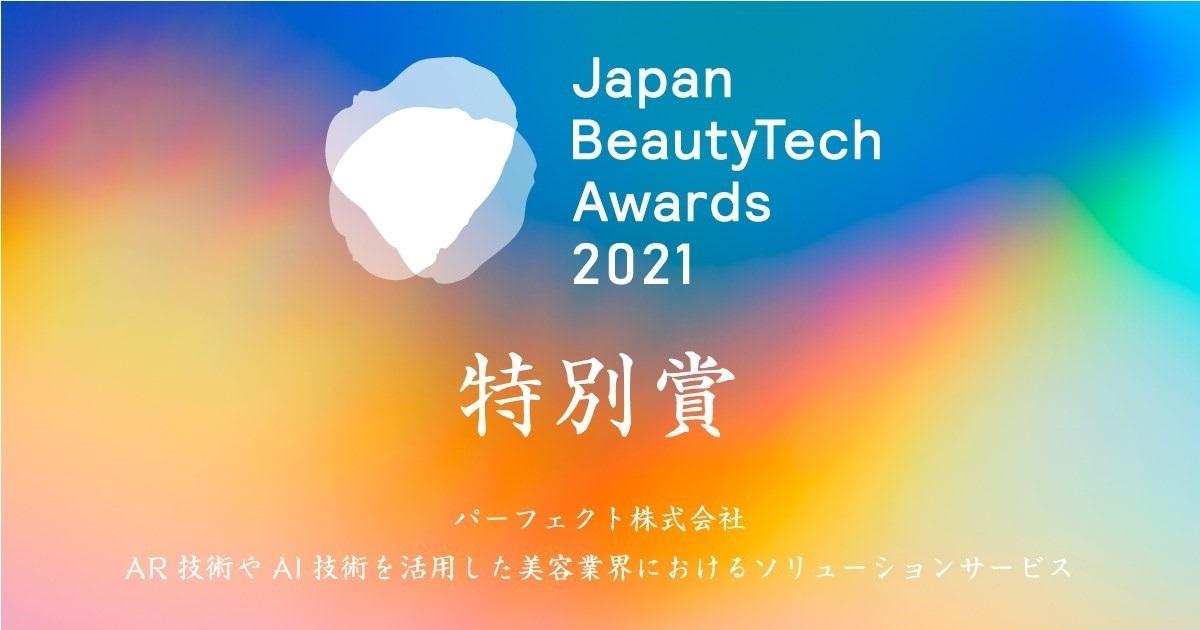 AR&AIを活用したソリューションサービスを展開するパーフェクト株式会社が「Japan Beauty Tech Awards 2021」特別賞受賞