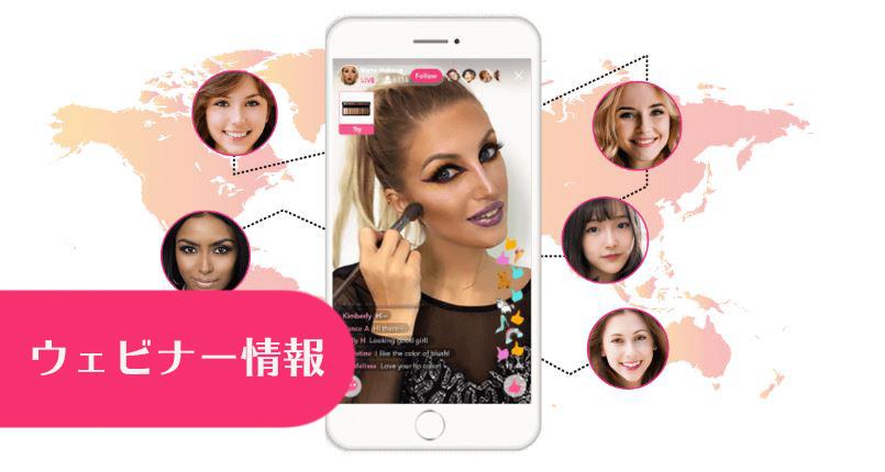 ARメイクアプリ「YouCam」を展開するパーフェクト株式会社がウェビナー開催