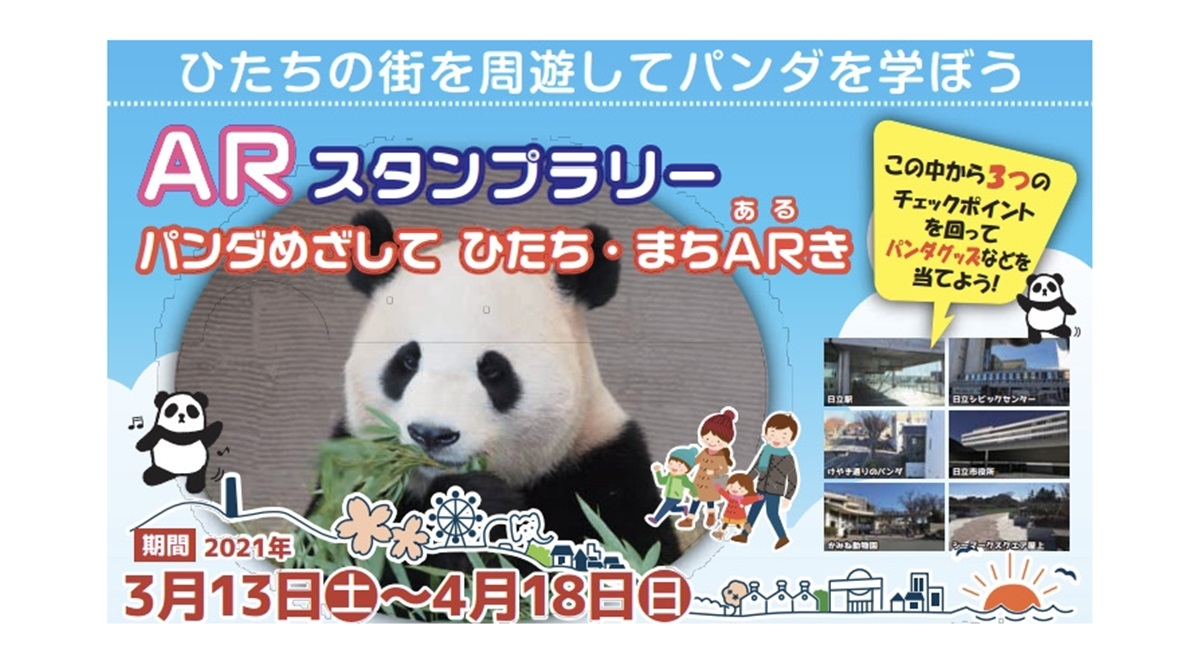 ARでパンダと撮影できるスタンプラリー日立市で開催!楽しみながらパンダについて学べる
