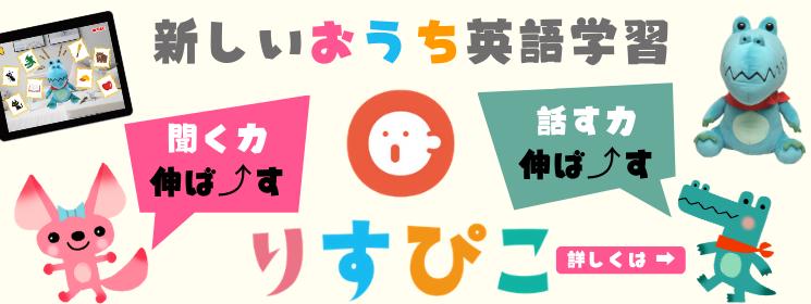 ARで英語が学べる「りすぴこ」無料体験スタート!ARを活用したクイズなどゲーム機能も追加
