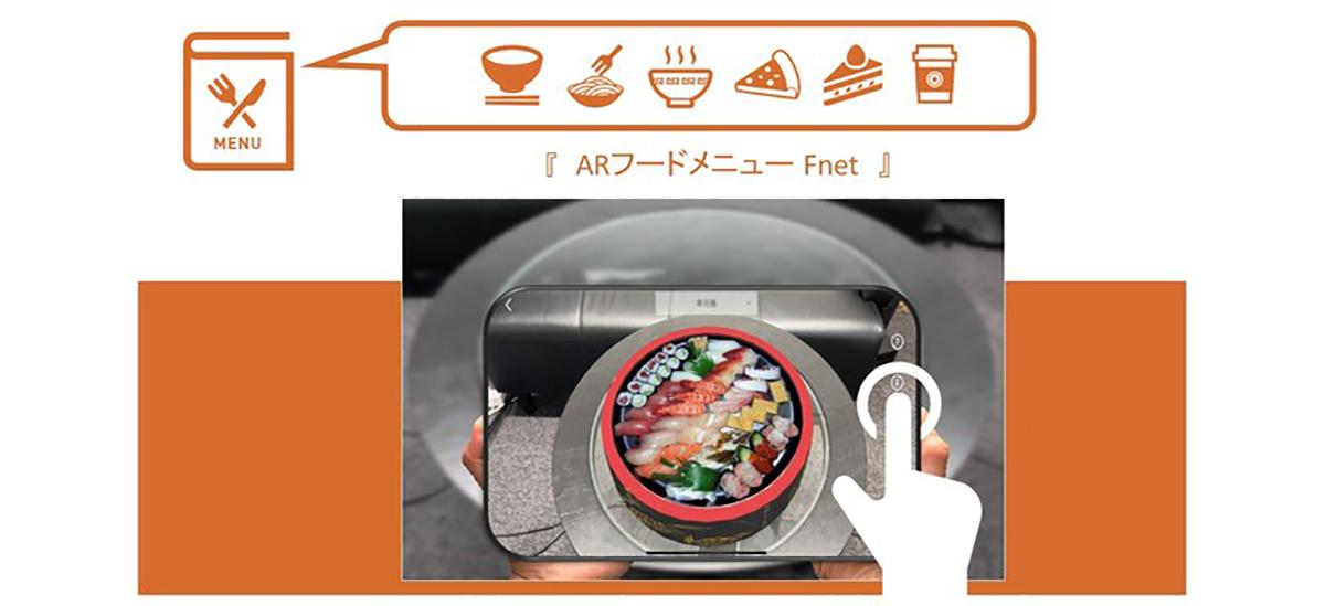 ARで料理を注文できる「ARフードメニュー Fnet」の開発支援サービス開始!飲食店での料理注文タブレットにAR機能追加