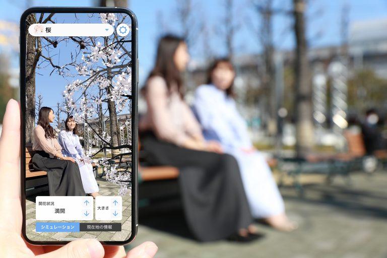 ARで花見が楽しめる新機能「さくらAR」がアプリ「ARお天気シミュレーター」に登場!バーチャル花見で桜鑑賞