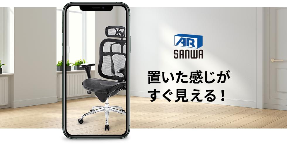 ARで自社製品を試し置き!アプリ不要の「SANWA AR」リリース