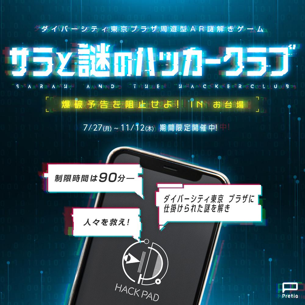 AR謎解きゲーム「サラと謎のハッカークラブ」開催中!ダイバーシティ東京プラザで謎を解こう!