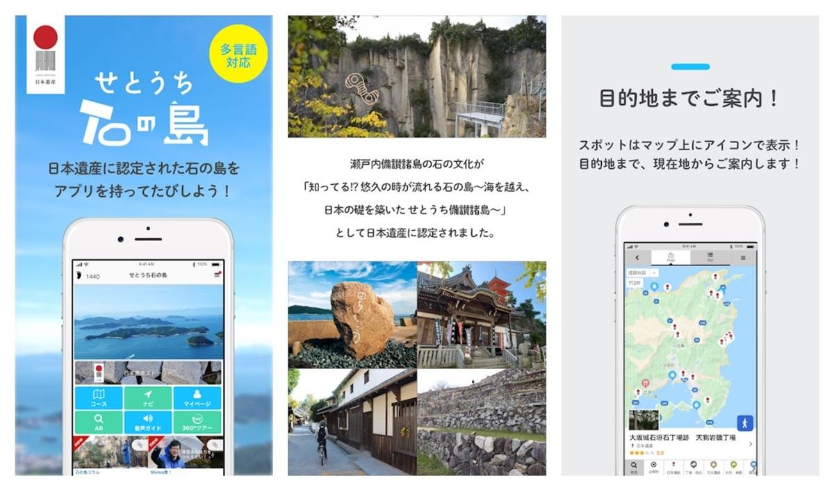 AR機能が追加された「せとうち石の島」アプリが登場!各島の歴史などを学べる