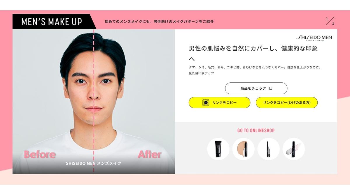 オンライン会議でARを活用したメンズメイクができる「TeleBeauty ARフィルター」登場!SHISEIDO MEN