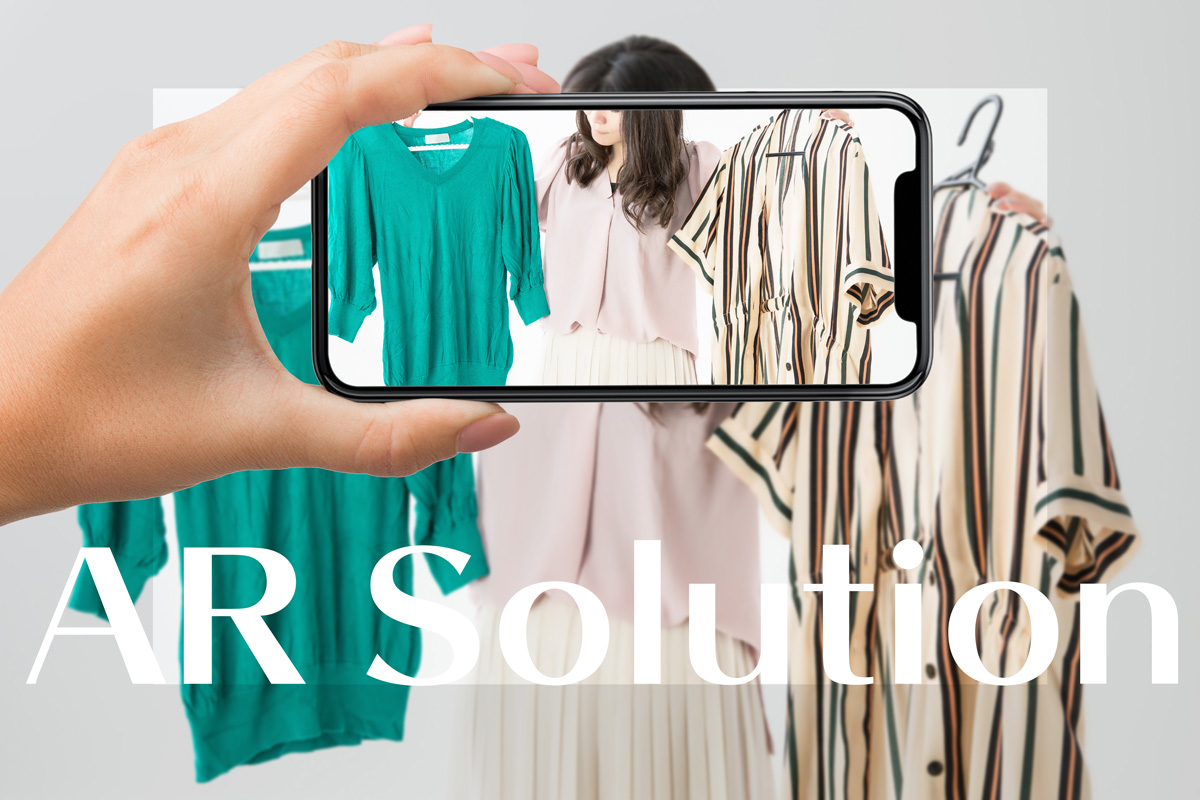 【AR×ファッション】アパレル業界の悩みを解決するAR活用事例11選